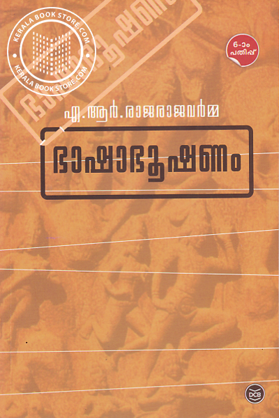 Cover Image of Book ഭാഷാഭൂഷണം