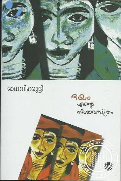 Cover Image of Book Bhayam ente Nisavasthram