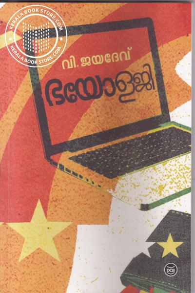 Cover Image of Book ഭയോളജി