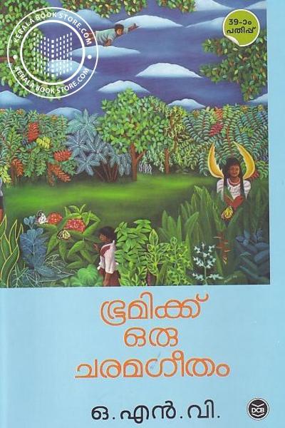 Cover Image of Book ഭൂമിക്കൊരു ചരമഗീതം