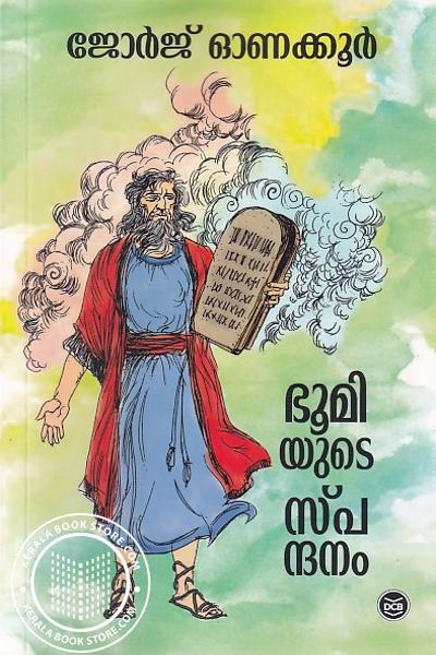Cover Image of Book ഭൂമിയുടെ സ്പന്ദനം