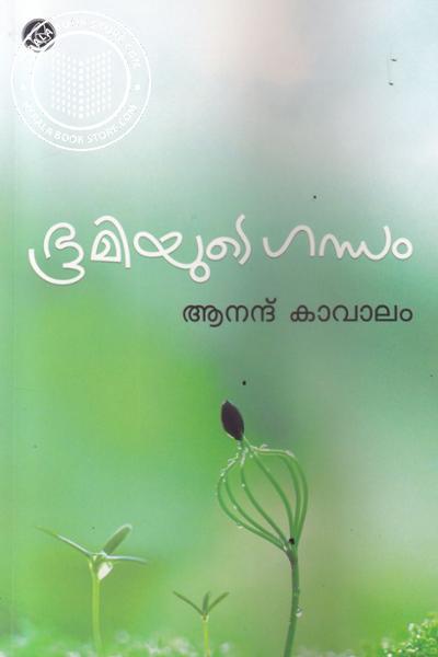 Image of Book Bhoomiyute Gandham