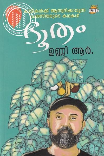 Cover Image of Book ഭൂതം