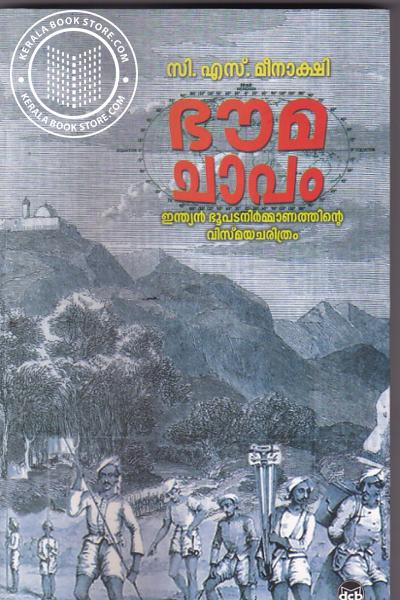 Cover Image of Book Bhoumachapam
