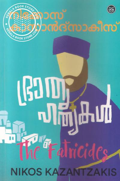 Cover Image of Book ഭാതൃഹത്യകള്‍