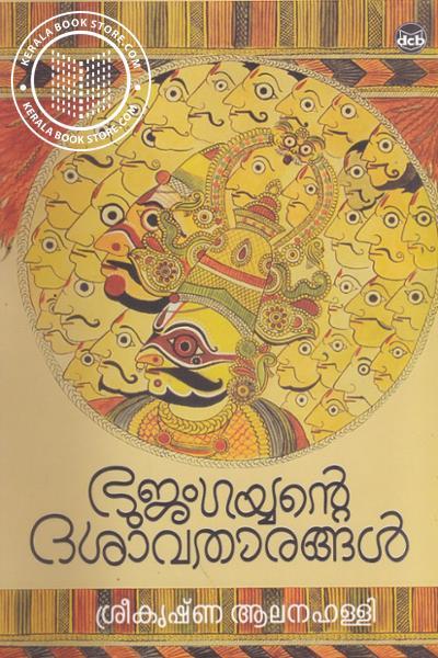 Image of Book Bhujamgayyana Dasavataragal