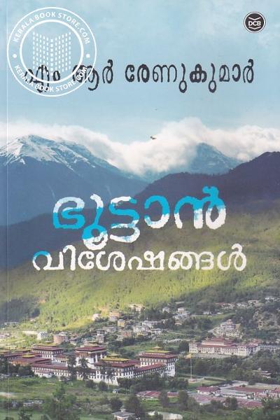 Cover Image of Book ഭൂട്ടാന് വിശേഷങ്ങള്