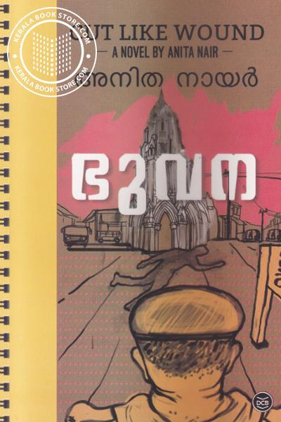 Cover Image of Book Bhuvana