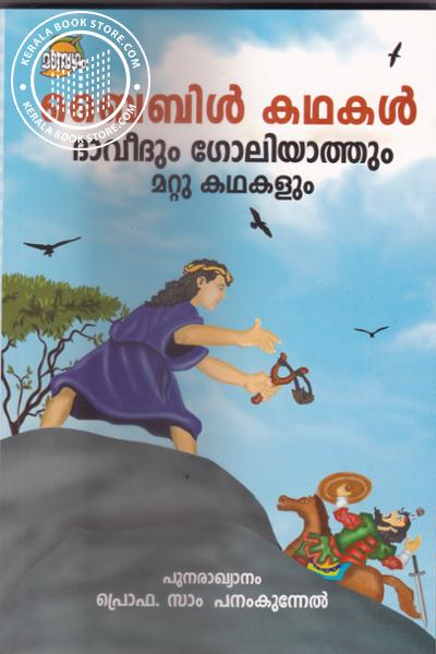 Cover Image of Book Bible Kathakal Daavoodum Goliyaathum Mattu Kathakalum