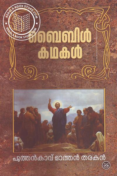Cover Image of Book Bible Kathakal - Puthenkavu Mathen Tharakan
