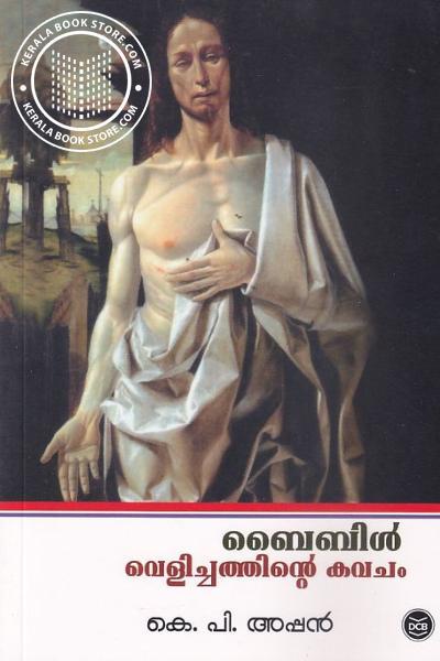Cover Image of Book ബൈബിള് വെളിച്ചത്തിന്റെ കവചം