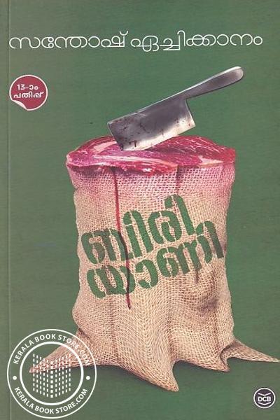 Cover Image of Book ബിരിയാണി