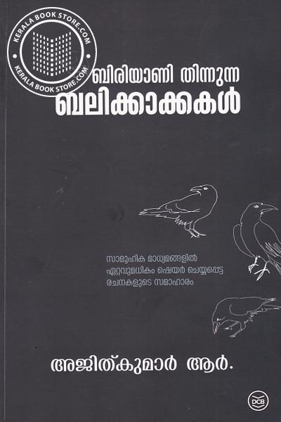 Cover Image of Book ബിരിയാണി തിന്നുന്ന ബലിക്കാക്കകള്