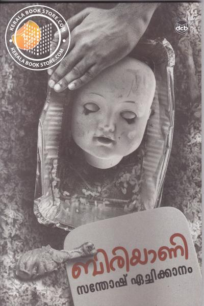Cover Image of Book Biriyani