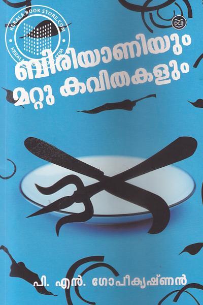 Cover Image of Book ബിരിയാണിയും മറ്റു കവിതകളും