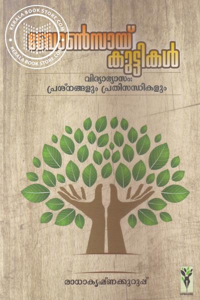 Cover Image of Book Bonsai Kuttykal