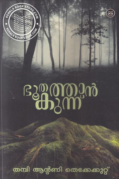 Image of Book Boothathaan Kunnu
