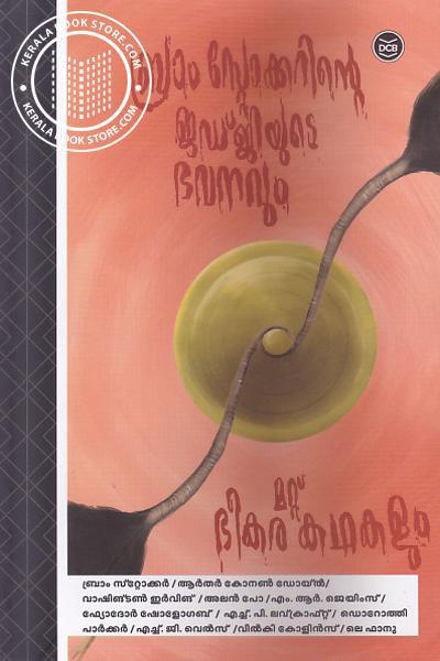 Cover Image of Book Bram Stokerinte Judgiyude Bhavanavum Mattu Bheekara Kathakalum