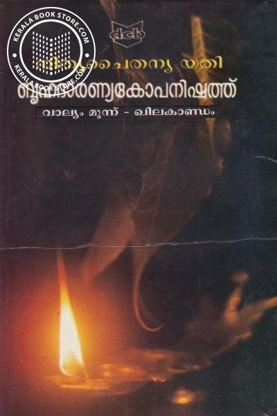 Cover Image of Book Brhadaranyaka Upanisad