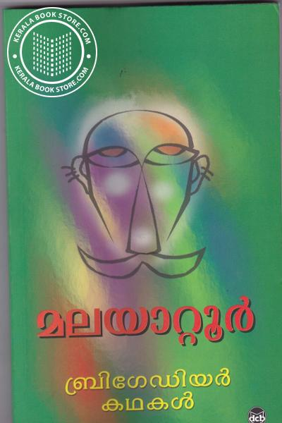 Cover Image of Book Brigadier Kathakal