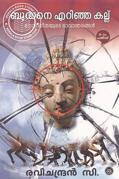Cover Image of Book Buddhane Erinja Kallu Bhagavadgeethayude Bhavantharangal