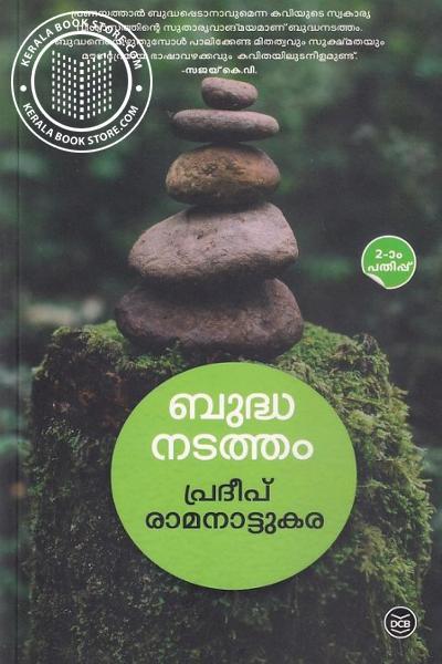 Cover Image of Book ബുദ്ധനടത്തം