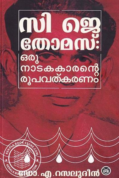 Cover Image of Book സി ജെ തോമസ് - ഒരു നാടകകാരന്റെ രൂപവത്കരണം