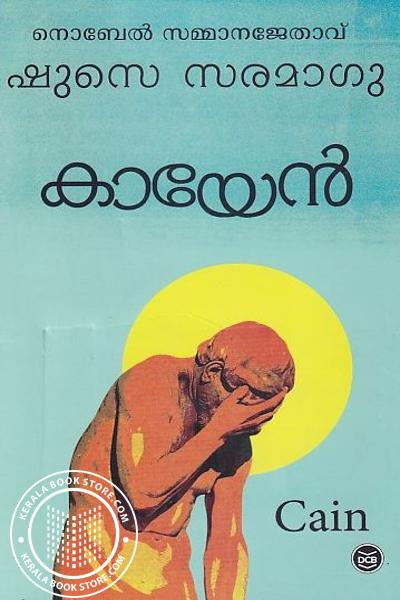 Cover Image of Book കായോന്‍