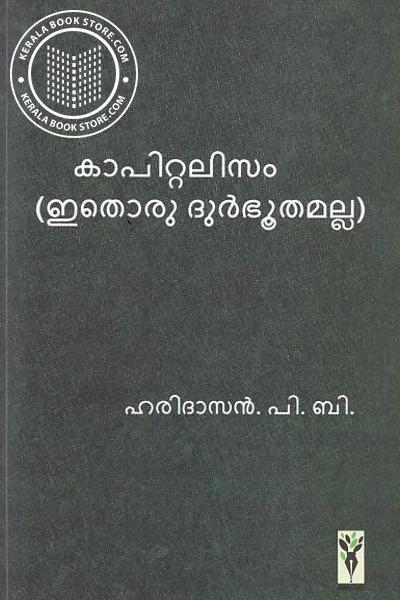 Cover Image of Book കാപിറ്റലിസം ഇതൊരു ദുര്ഭൂതമല്ല