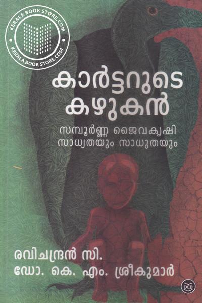 Cover Image of Book Cartarude Kazhukan Sampoorna Jaivakrushi-Sadhyathyayum Sadhuthyayum