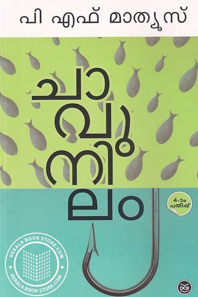 Cover Image of Book ചാവുനിലം