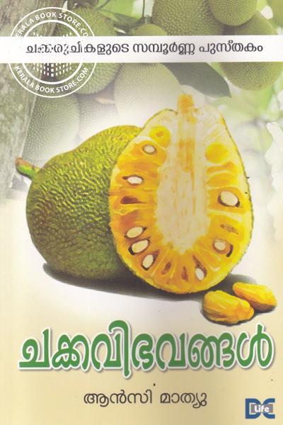 Image of Book Chakka Vibhavangal