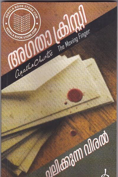 Cover Image of Book ചലിക്കുന്ന വിരല്