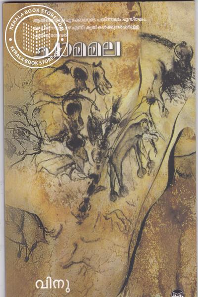Cover Image of Book ചാമമല