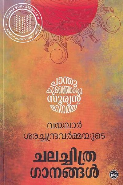 Cover Image of Book ചാന്തു കുടഞ്ഞൊരു സൂര്യന് മാനത്ത്
