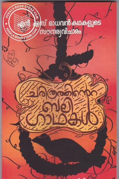 Image of Book Charithrathinte Baligadhakal