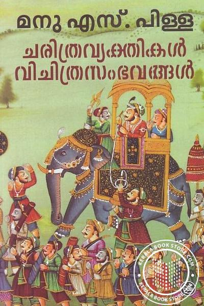 Cover Image of Book ചരിത്രവ്യക്തികൾ വിചിത്രസംഭവങ്ങൾ