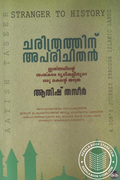 Image of Book Charitrathinu Aparichithan