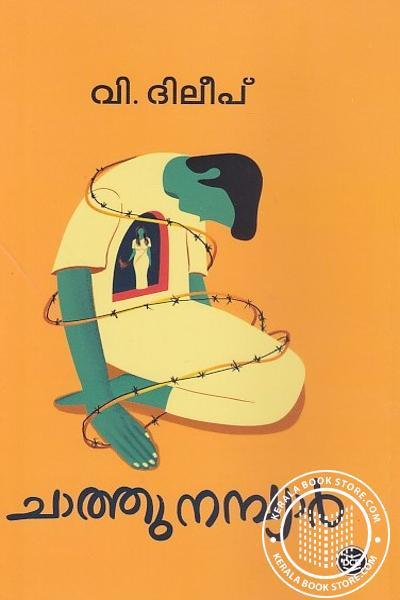 Cover Image of Book ചാത്തു നമ്പ്യാര്