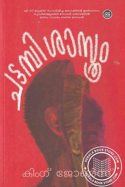 Cover Image of Book ചട്ടമ്പിശാസ്ത്രം