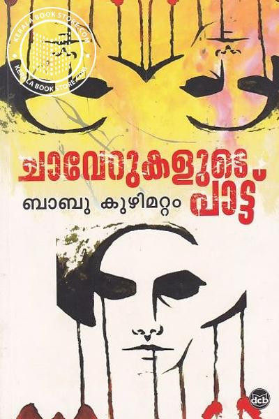 Image of Book Chaverukalude Pattu