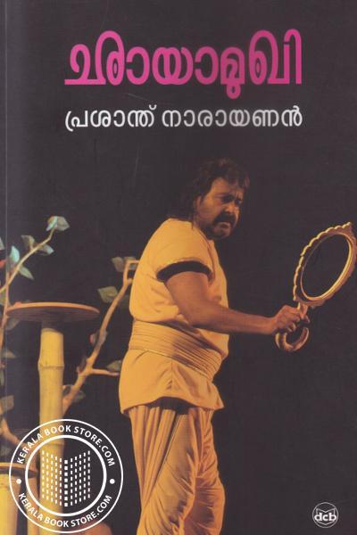 Cover Image of Book Chayamukhi