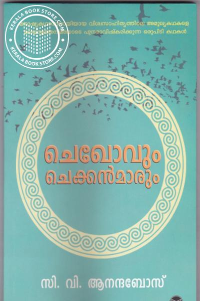 Cover Image of Book Chekhovum Chekkanmarum