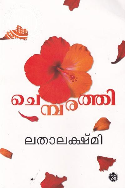 Image of Book ചെമ്പരത്തി