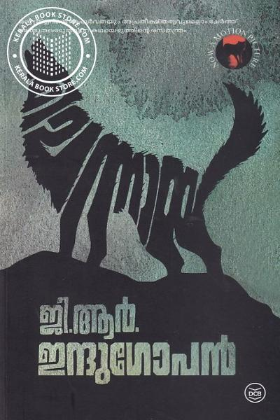 Cover Image of Book ചെന്നായ
