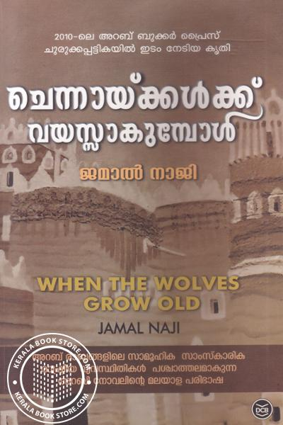 Cover Image of Book ചെന്നായ്ക്കള്ക്ക് വയസ്സാകുമ്പോള്