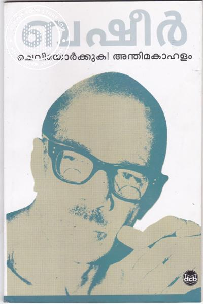 Cover Image of Book Cheviyorkkuka Anthimakahalam