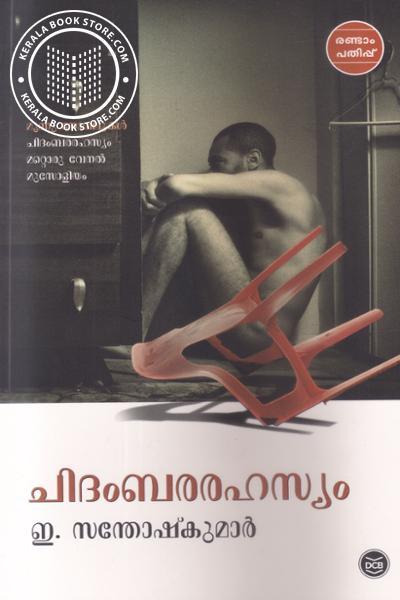 Cover Image of Book ചിദംബര രഹസ്യം