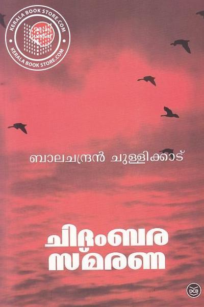 Cover Image of Book ചിദംബര സ്മരണ