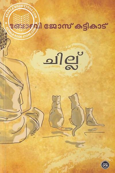 Cover Image of Book ചില്ല്